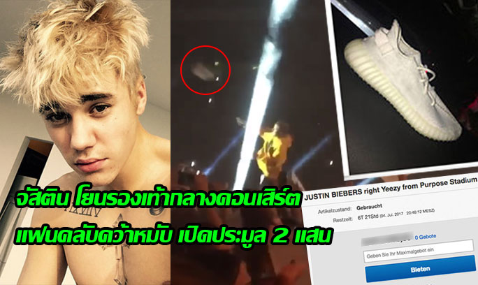 รองเท้าที่ Justin Bieber โยนให้แฟนเพลงระหว่างคอนเสิร์ต
